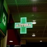 Аптечные кресты (3)