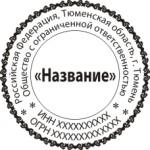 Печати Круглые (1)