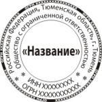 Печати Круглые (10)