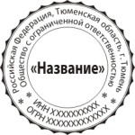 Печати Круглые (14)