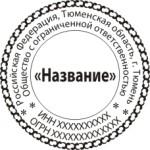 Печати Круглые (4)