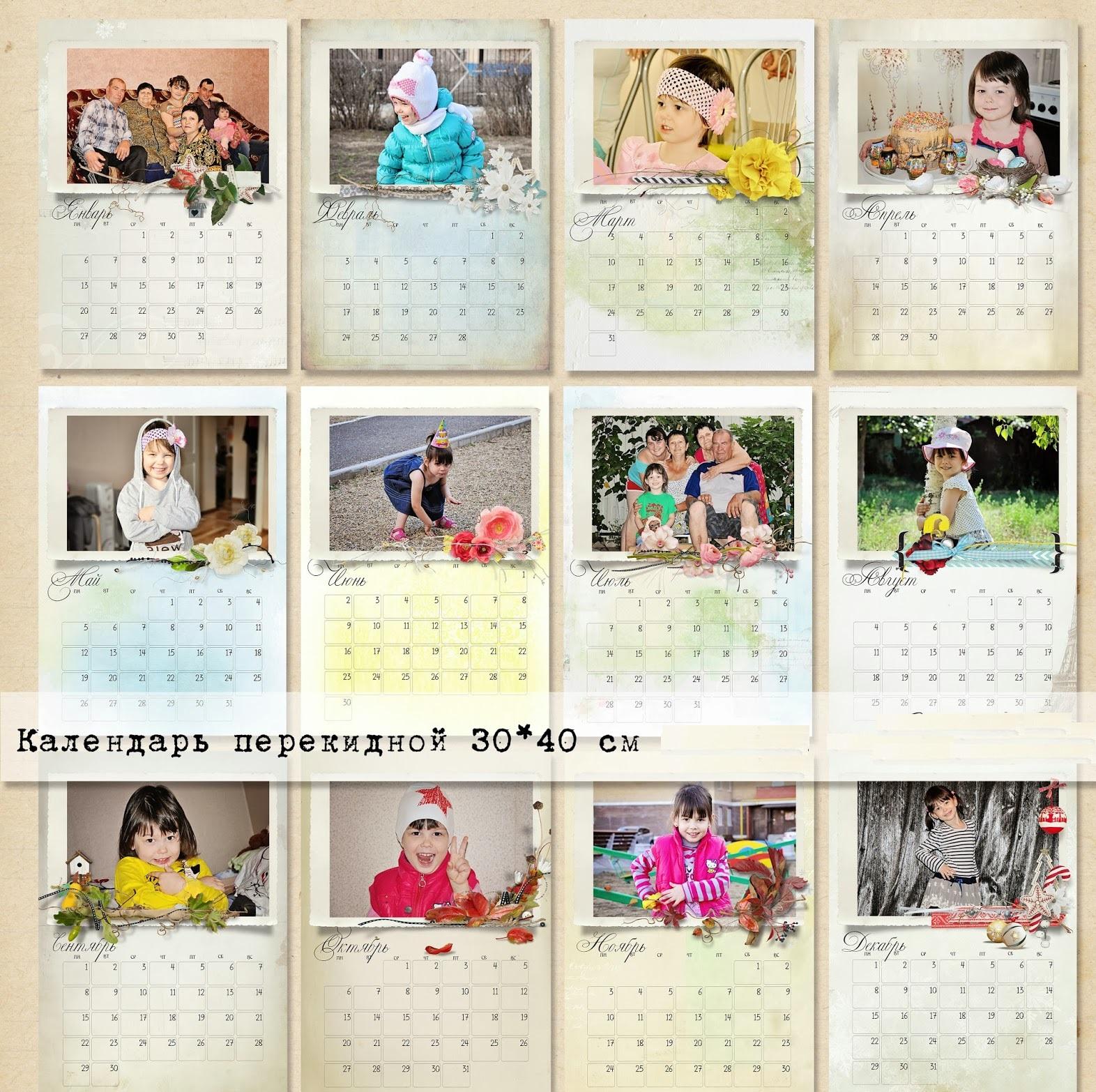 Перекидной календарь с фотографиями своими руками онлайн на 2017 год
